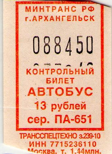 Сделать билет на автобус своими руками